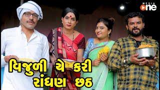Vijuli Ye kari Randhan Chhath | Gujarati Comedy | One Media