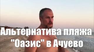Ачуево  пляж Азовское море, альтернатива