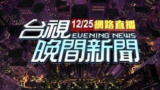 2018.12.25 晚間大頭條: 韓國瑜就職首日夜宿市場 攤販\