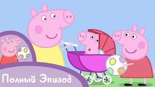 Мультфильмы Серия - Свинка Пеппа - S02 E30 Крошка-поросенок (Серия целиком)