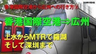香港国際空港から陸路で中国広州への行き方② MTRで上水駅から羅湖駅、そして中国深圳へ