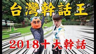 【2018台灣政治人物幹話王】冠軍出爐!蔡阿嘎精選本年度10大幹話!
