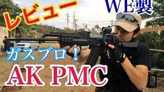 沖縄サバゲー WE製AKPMC ガスブローバック レビュー thumbnail