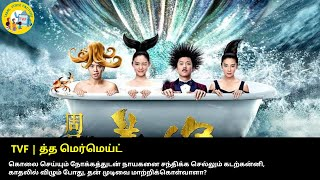 The Mermaid - 2016 | தமிழில் | Tamil Dubbed | Movies Explained in Tamil | Story Line Narration