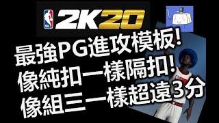 NBA2K20 最強PG進攻模板!像純扣一樣隔扣!像組三一樣超遠3分!