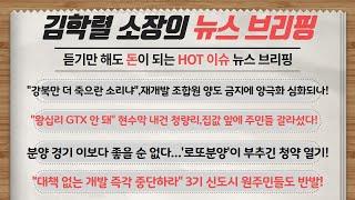 210616) 강북 지역에서 터진 부동산 이슈들! 경기…