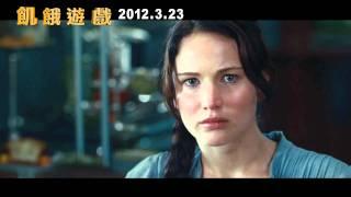 【飢餓遊戲】正式版(1版)預告~2012.03.23 台美同步!願機會永遠對你有利