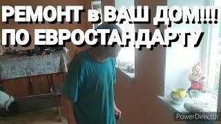ДЕД МАТВЕЙ И РЕМОНТ В ЕГО ДОМЕ ПО ЕВРОСТАНДАРТУ.