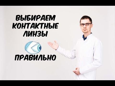 Как выбрать лучшие контактные линзы