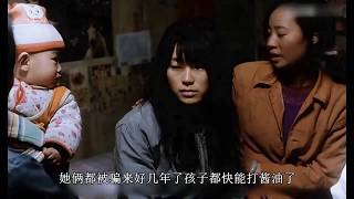 【宇哥】8分钟看完反映社会现实的电影:人贩子拐卖妇女的故事 thumbnail