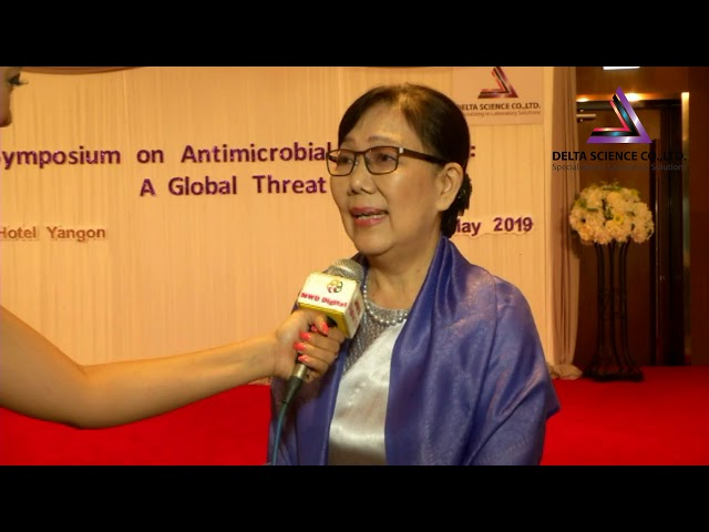 Antimicrobial Resistance Surveillance Symposium ပြဲမွ ဆရာမႀကီး ေဒါက္တာ ေဒၚစုစုလွိုင္ ၏interview