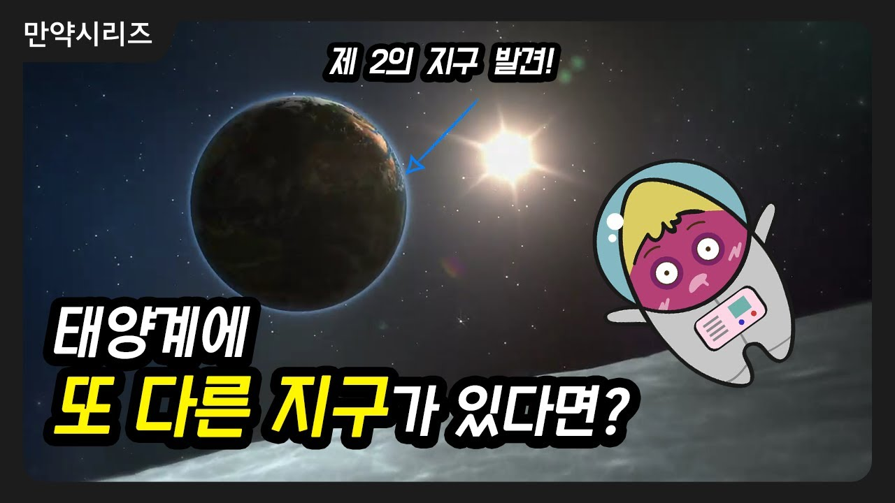 만약 태양계에 또 다른 지구가 있다면? (feat. 우주전쟁)