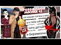 Avakin Life | АЛИНА 9 ЛЕТ - СТАЛА Ш****Й | Прохождение Масика #2