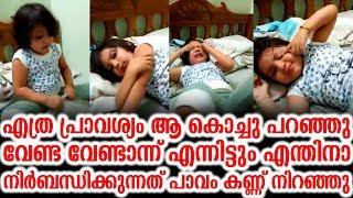 എത്ര പ്രാവശ്യം ആ കൊച്ചു പറഞ്ഞു വേണ്ട വേണ്ടാന്ന് എന്തിനാ നിർബന്ധിക്കുന്നത് | Funny Kid Video