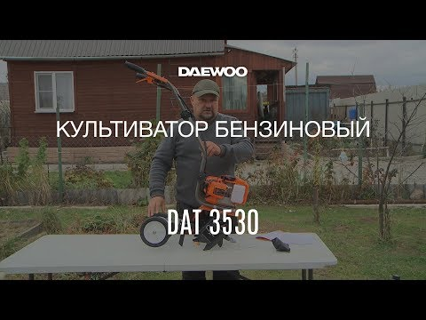 Культиватор бензиновый DAEWOO DAT 3530