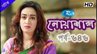 Noashal | EP-646 | নোয়াশাল | Bangla Natok 2018 | Rtv