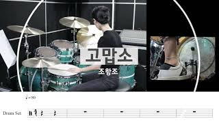 고맙소-조항조 [드럼악보,연주,트로트]