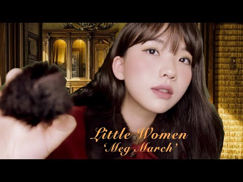 [ASMR] Makeup For Your Party (Personal Attention, Caring ASMR) | Little Women ASMR 'Meg'