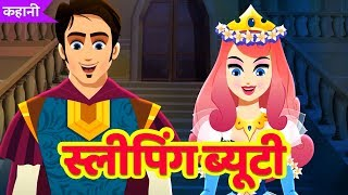 Sleeping Beauty in Hindi Story For Kids | Hindi Fairy Tales and Bedtime Stories For Children