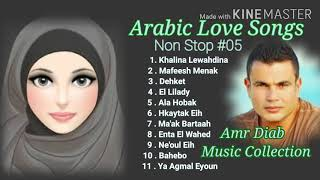 Arabic Love Songs Non Stop Music #05 //Amr Diab Music Collection
