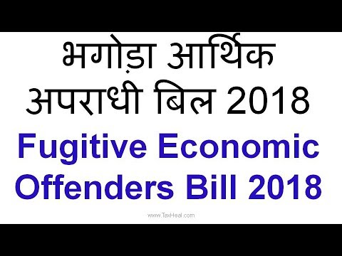 Property Attachment : Fugitive Economic Offenders Bill 2018 : Arun Jaitely Briefing