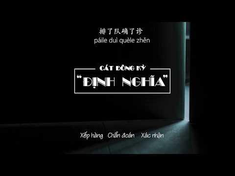 [Vietsub+pinyin] Định Nghĩa - Cát Đông Kỳ