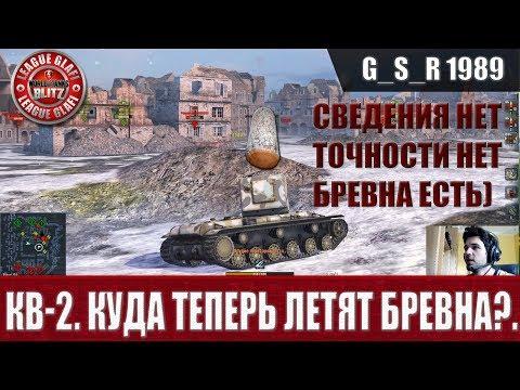 видео: wot blitz - КВ-2 и новое оборудование - world of tanks blitz (wotb)