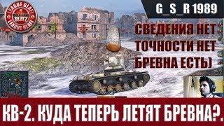 WoT Blitz - КВ-2 и новое оборудование - World of Tanks Blitz (WoTB)