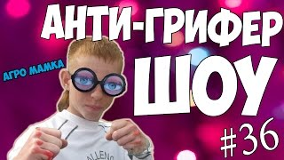 АНТИ-ГРИФЕР ШОУ #36 | ОРУЩАЯ МАМКА СЫНА