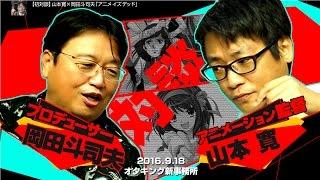 ついにこの日がやってきた! 山本寛と岡田斗司夫、初対談! アニメ・ゲ...
