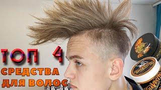 тОП 4 Лучших Средства для укладки мужских волос в 2019 году! Лайфхаки   Мужские причёски