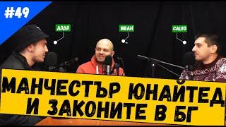 Манчестър Юнайтед и Законите в България #49 Comedy Club Podcast Новините