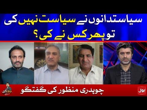 Chaudhry Manzoor Slams Politicians