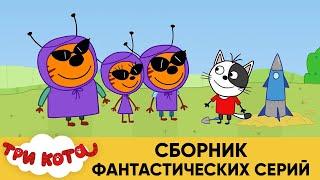 Три Кота | Сборник фантастических серий | Мультфильмы для детей 2021😍