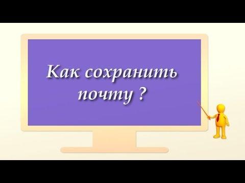 Как сохранить переписку из яндекс почты на компьютер