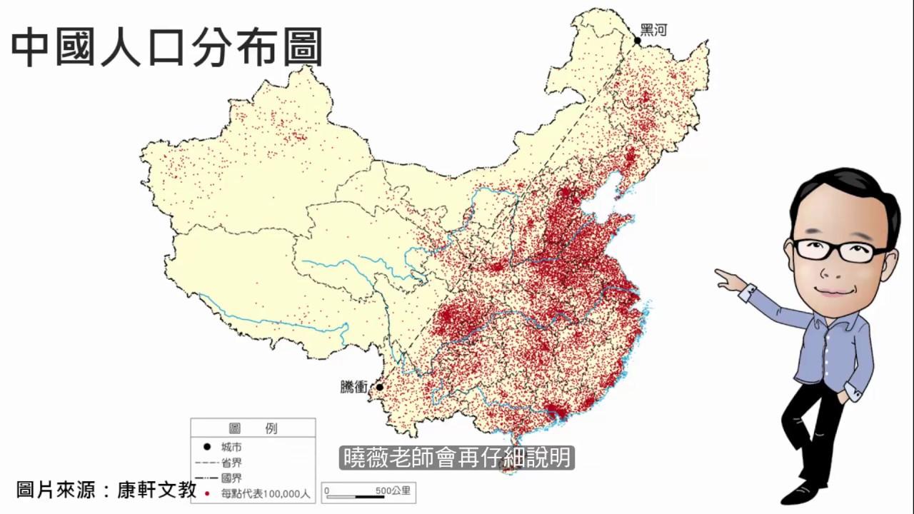中國的人口 - YouTube