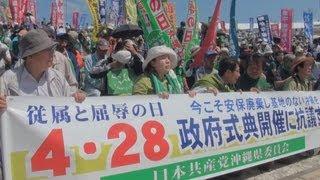 政府の「主権回復の日」式典に抗議しようと28日、沖縄県宜野湾市で「4・28屈辱の日沖縄大会」が開かれ、参加者は「沖縄は捨て石のまま...