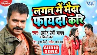 लगन में मैदा फायदा करि I #Pramod Premi Yadav, #Shilpi Raj का सबसे ब्लास्ट I Bhojpuri New 2020 Song