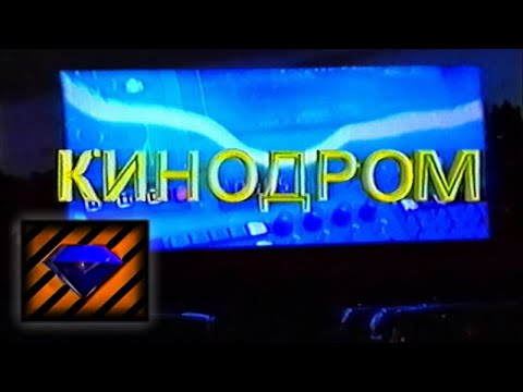 (Реклама на VHS) Кинодром (Crystal Home Video, 2002) (50fps)