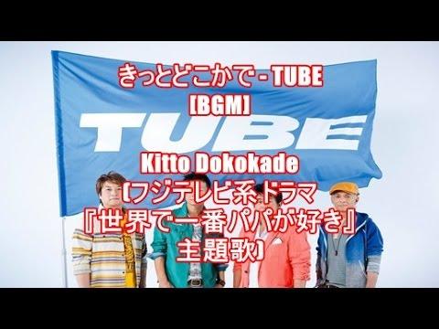 きっとどこかで - TUBE[BGM]Kitt...