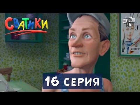Сваты (6 сезон) -