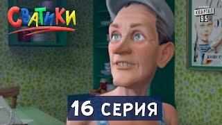 Сватики   16 серия мультсериала | мультфильм 2016