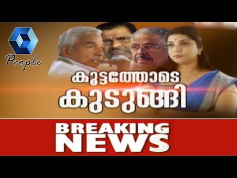 Breaking Now: Oommen Chandy Has Involved In Solar Scam; CM Discloses The Report
