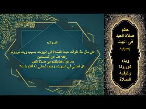 حكم صلاة العيد في البيت بسبب وباء كورونا 19 وكيفية الصلاة Youtube