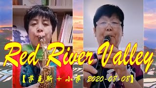 Red River Valley Duet of LittleSax & Alto Saxophone - Pocket sax/Xaphoon/Mini Saxophone/mini Sax