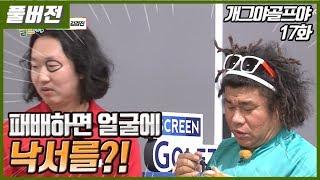 [개그야골프야] (김경진 vs 오정태 ) 갑자기 미술 …