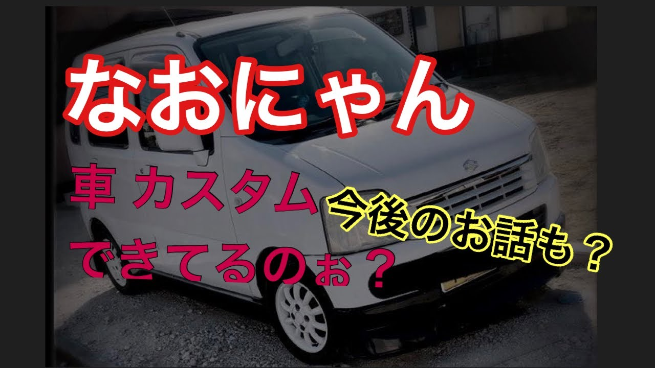 【車】【カスタム】 お話します!!