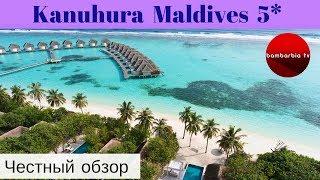 Честные обзоры отелей на Мальдивах Kanuhura Maldives 5 отзывы