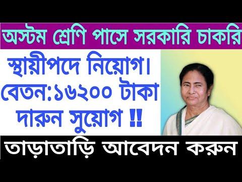 অস্টম শ্রেণি পাসে স্থায়ীপদে সরকারি চাকরি।।(West Bengal government job)।।