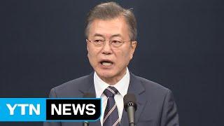 """문재인 대통령 """"6·12 북·미 회담 잘 될 것으로 기대"""" / YTN"""